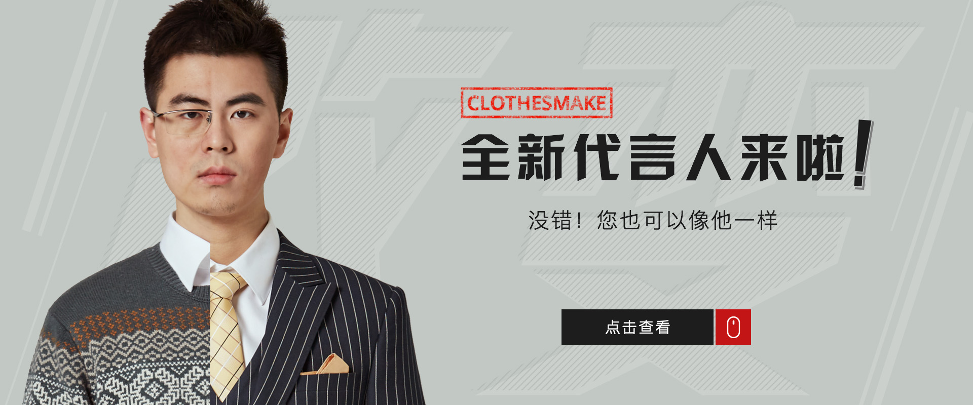 Design a personalized suit that makes you stand out at ClothesMake.